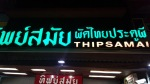 Thip Samai